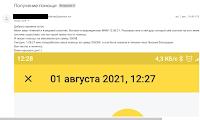 отзывы МММ-2021 Мавроди Жив, Финико скам