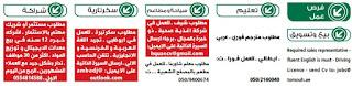 وظائف الوسيط ابوظبي pdf – الوسيط الامارات عدد السبت 15 ديسمبر 2018