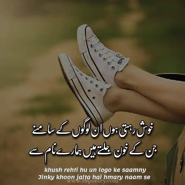 khush rehti hu un logo ke saamny-attitude status for boys