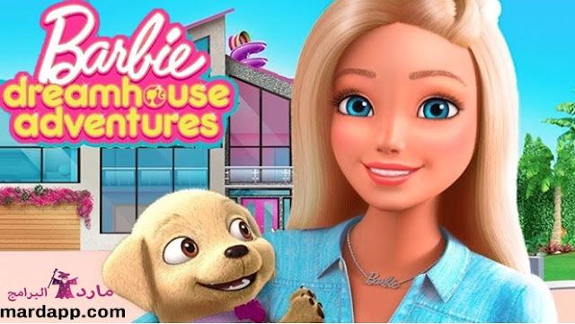 تحميل العاب باربي Barbie العاب تلبيس باربي للبنات مجانا للكمبيوتر والاندرويد