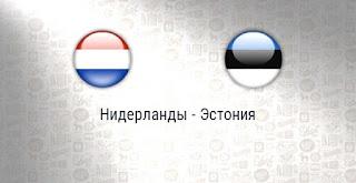 Эстония – Нидерланды  смотреть онлайн бесплатно 9 сентября 2019 прямая трансляция в 21:45 МСК.