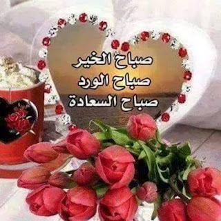 صور ورد صباح الخير , صور ورد مكتوب عليها صباح الورد والخير والياسمين والفل