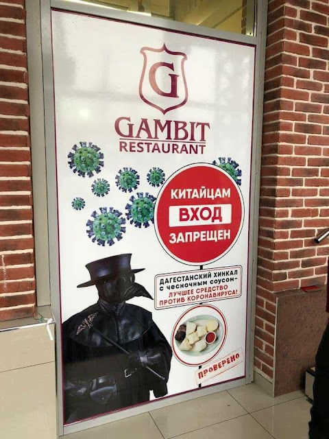 Ресторан пытается заработать на коронавирусе