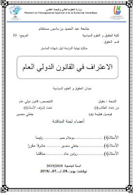 مذكرة ماستر: الاعتراف في القانون الدولي العام PDF