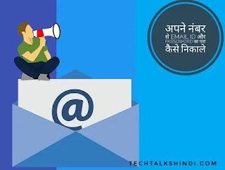 मोबाइल नंबर से ईमेल ईद कैसे पता करे