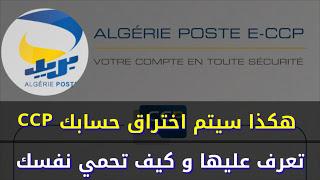 CCP هكذا يتم اختراق حسابات بريد الجزائر ، تعرف عليها و كيف تحمي نفسك