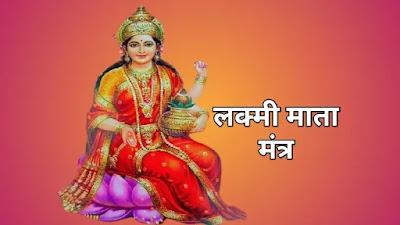 Laxmi Mantra