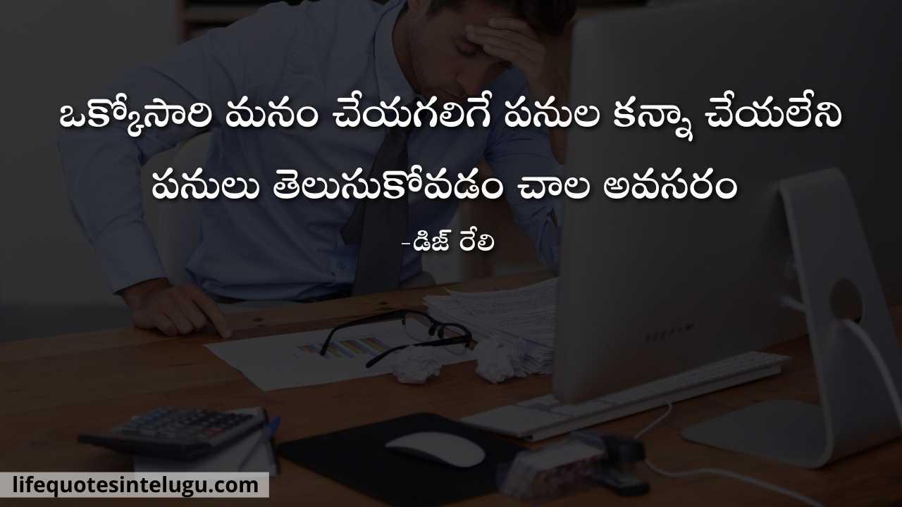 Avasaram Quotes In Telugu