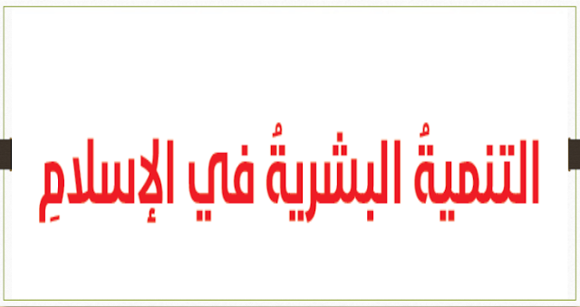 حل درس التنمية البشرية في الاسلام للصف العاشر التربية الاسلامية
