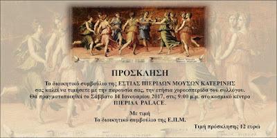 Η ΧΟΡΟΕΣΠΕΡΙΔΑ ΤΗΣ Ε.Π.Μ. ΚΑΤΕΡΙΝΗΣ