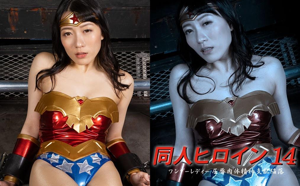 DHRY-15 Doujin Heroine 14 Surprise Girl -Humiliation Jatuhnya Kontrol Fisik dan Psychological