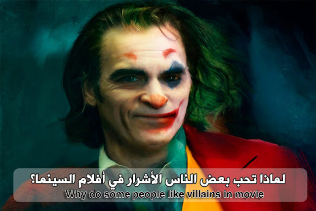 لماذا تحب بعض الناس الأشرار في أفلام السينما؟