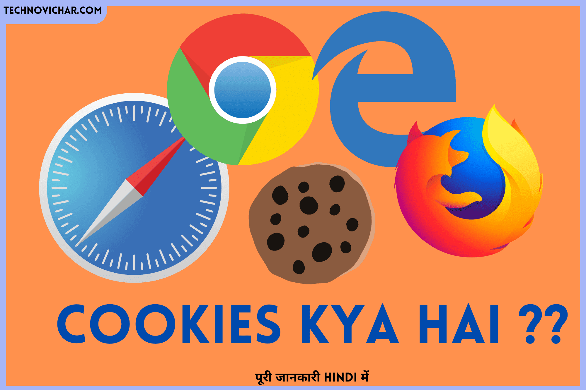 What is Cookies in hindi