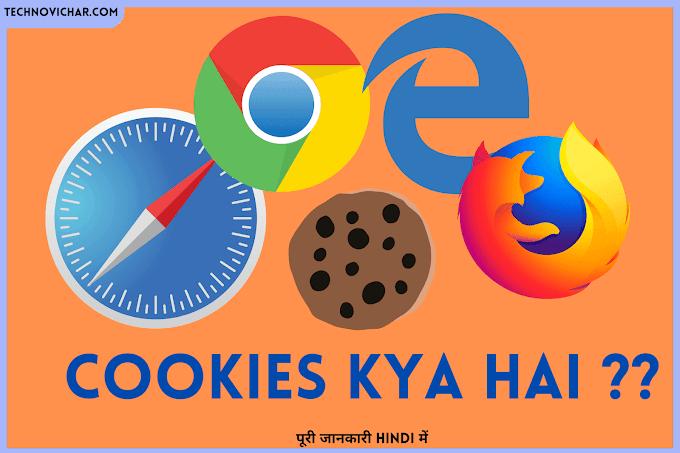 Cookies kya hai और Third Party Cookies को Block कैसे करे   Cookies in Hindi