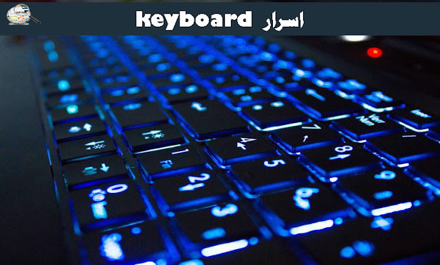 اسرار  keyboard