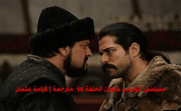 مسلسل المؤسس عثمان الحلقة 14 مترجمة | قيامة عثمان