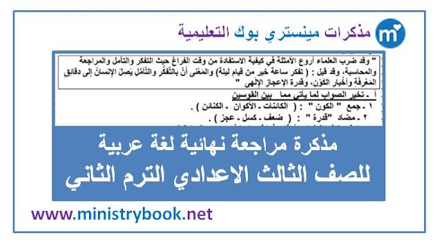 مراجعة بن عاصم لغة عربية للصف الثالث الاعدادي ترم ثاني 2019-2020-2021-2022-2023-2024-2025