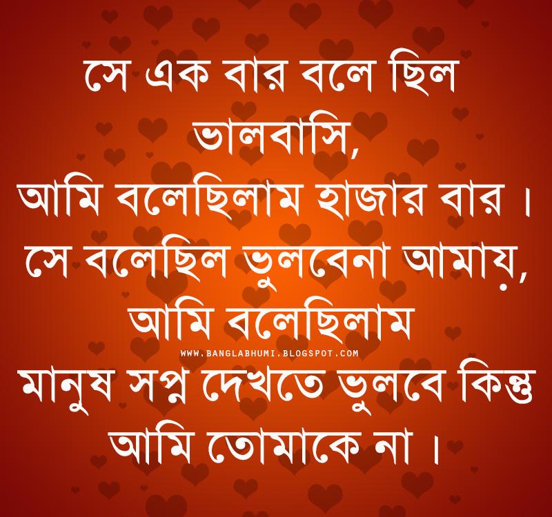 New Bengali Sad Love Quote : Bangla Love : New Bangla Miss