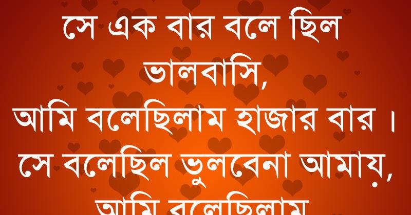 New Bengali Sad Love - 0425
