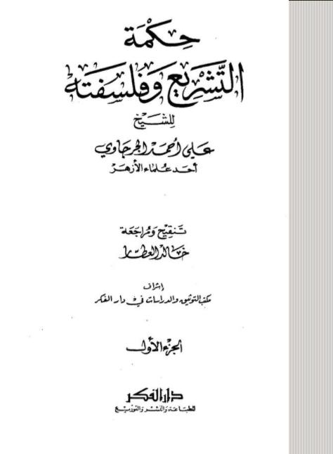 Download Kitab Hikmah Tasyri' Wa Falsafatuhu Karya Syekh Ali Ahmad Al-Jurjawi