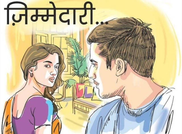 जिम्मेदारी Responsibility Best love story in Hindi for change your thoughts.