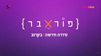 פוראבר עונה 2 פרק 19 לצפייה ישירה