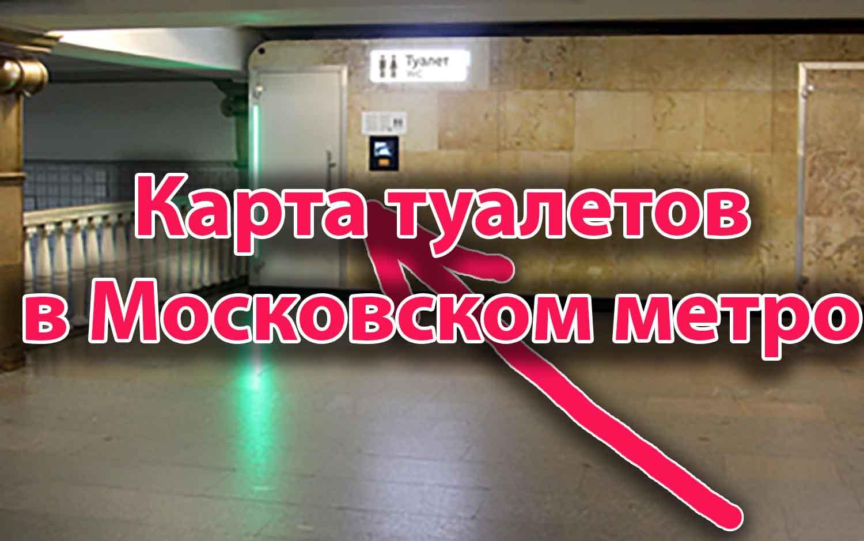 Карта туалетов в метро Москвы