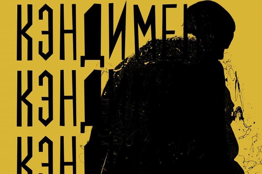 Рецензия на фильм «Кэндимен» - ремейк культового хоррора от Джордана Пила
