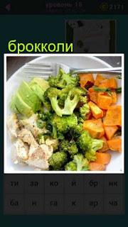 на тарелке приготовлено брокколи вместе с другими овощами 18 уровень 667 слов
