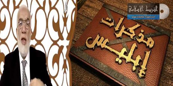 سلسلة مذكرات إبليس - الشيخ عمر عبد الكافي - mp3 استماع وتحميل