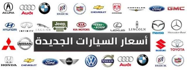 اسعار السيارات فى مصر ابريل 2020