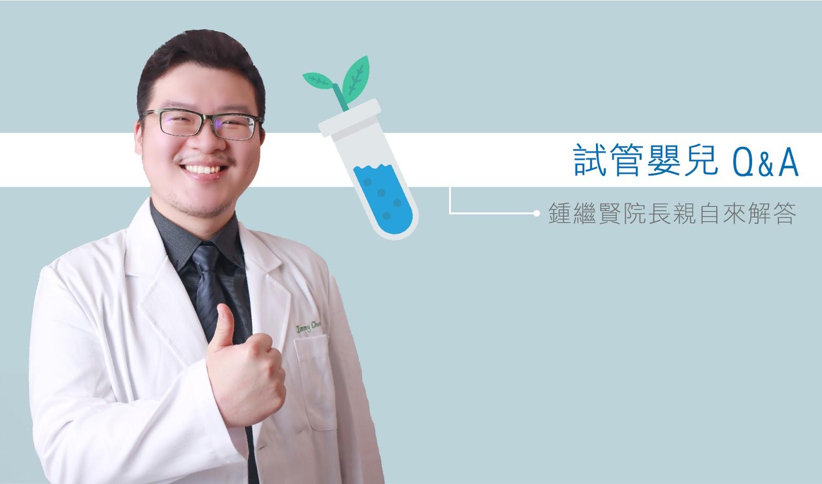鍾繼賢醫師 不孕癥尖端科技新世界: 試管嬰兒懶人包 鍾繼賢醫師親自解答