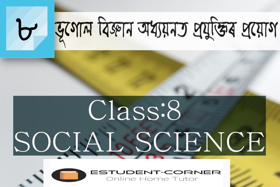 ভূগোল বিজ্ঞান অধ্যয়নত প্ৰযুক্তিৰ প্ৰয়োগ    Chapter 8    Class 8 Social Science    Assamese Medium