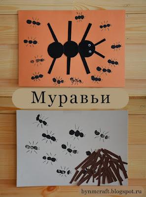 Муравьи - рисунки и аппликации.