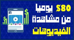موقع صادق لربح 80$ يوميا من مشاهدة الفيديوهات - الربح من الانترنت من مشاهدة الفيديوهات 2021