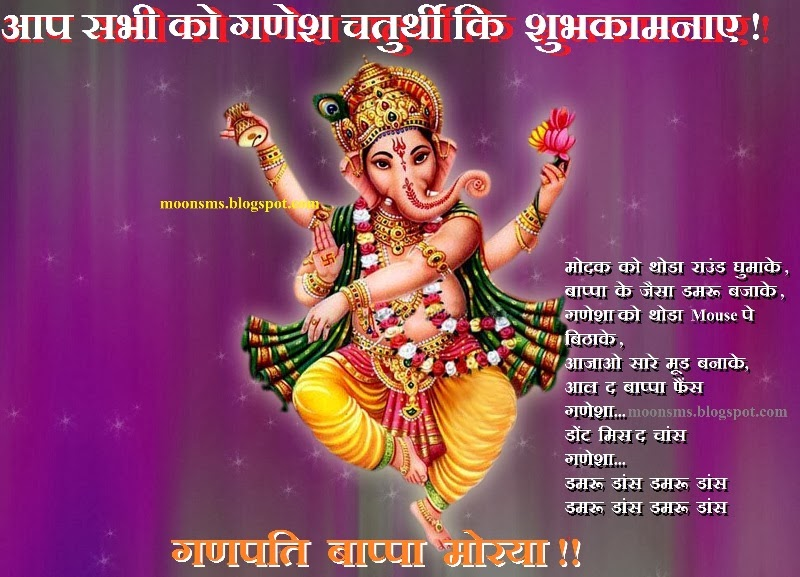Ganesh Chaturthi SMS Wishes Greetings text message 2014 in English Hindi with gif animated animation images picture HD wallpaper scraps graphics  गणेश चतुर्थी कि शुभकामनाए
