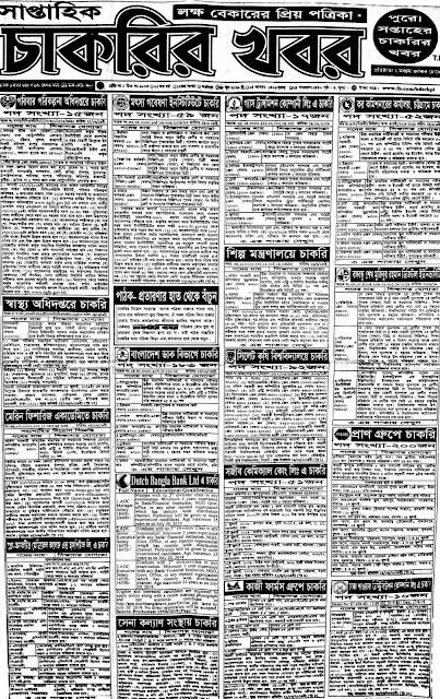 saptahik chakrir khobor 30 June 2019