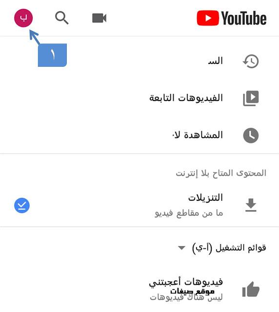الخطوة الاولى هي فتح عضوية اليوتيوب