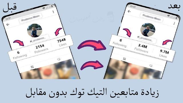 تنزيل تطبيق TikPopular لزيادة متابعين التيك توك مجانا