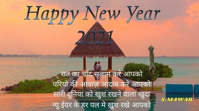 Happy-New-Year-2021-Shayari-Images | New-Year-2021-Shayari-Images-HD | Happy-New-Year-2021-Quotes-in-Hindi