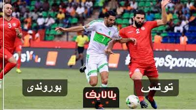 مشاهدة مباراة تونس وبوروندي اليوم بث مباشر في مباراة ودية