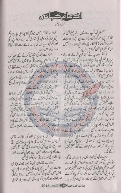 Ik aam si kahani novel by Kanwal Riaz Online Reading