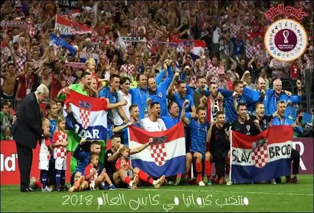 كأس العالم 2018,كاس العالم 2018,كأس العالم,كاس العالم,كرواتيا,كأس العالم روسيا 2018,منتخب كرواتيا,نهائي كاس العالم 2018,اهداف نهائيات كاس العالم من 2002 الي 2018,بين منتخب فرنسا ومنتخب كرواتيا,كأس العالم 2018 الارجنتين كرواتيا 0 3 المجموعة الرابعة,أهداف كرواتيا,نهائي كأس العالم 2018,تأهل كرواتيا لنهائي كأس العالم,نهائيات كأس العالم 2018 بـ روسيا,أفضل لحظات كأس العالم 2018,روسيا 2018,فرنسا وكرواتيا 2018,منتخب فرنسا,مباراة فرنسا ضد كرواتيا نهائي كأس العالم,كأس العالم 2018 ربع نهائي