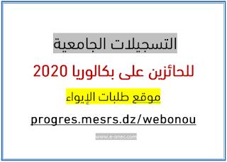 موقع طلبات الايواء 2021 progres.mesrs.dz/webonou