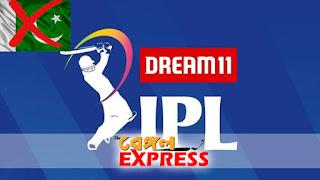 পাকিস্তানের সঙ্গে চুক্তি করেনি স্টার স্পোর্টস, ফলে IPL দেখা যাবে না পাকিস্তানে।