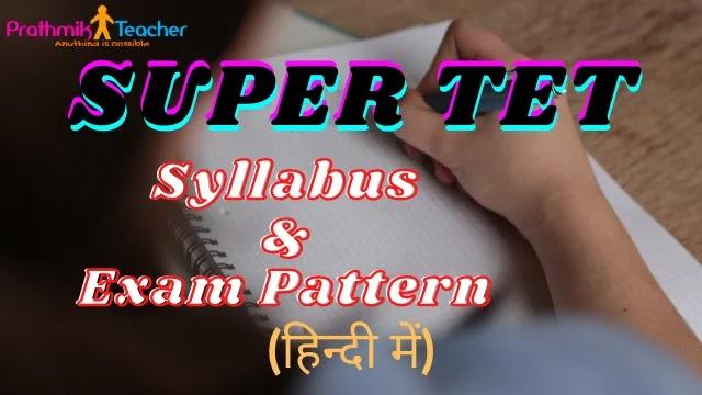 SUPER TET Syllabus