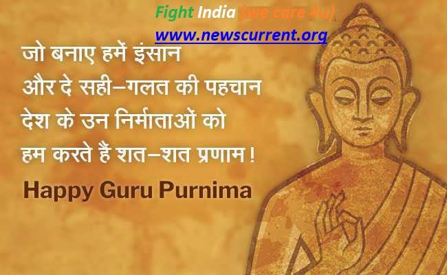 Guru_purnima