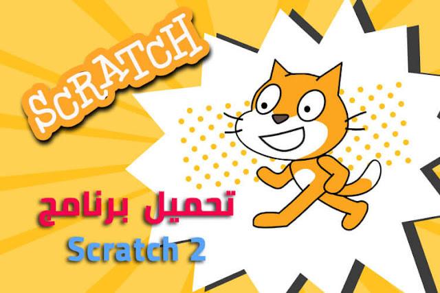 تحميل برنامج scratch 2 للكمبيوتر من ميديا فاير