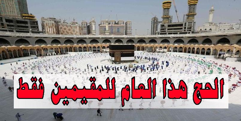 الحج 1442+وزارة الحج والعمرة السعودية+#الحج_1442+مناسك الحج+#الحج_2021+جائحة فيروس كورونا+المملكة العربية السعودية+وزارة الحج والعمرة+hajj 2021