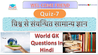 World General Knowledge Quiz-7